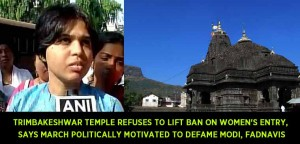 Trimbakeshwar-temple-refuses-to-lift-ban-on-women's-entry,-says-march-politically-motivated-to-defame-Modi,-Fadnavis